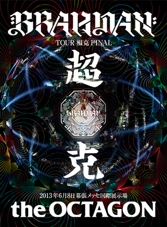 TOUR 相克 FINAL 超克 the OCTAGON