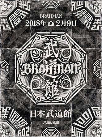 BRAHMAN 「八面玲瓏」日本武道館