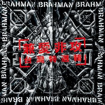 br_taiwan_album